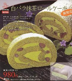 大山 白バラ 抹茶ロールケーキ